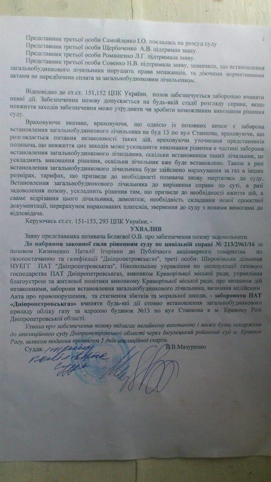 Суд запретил газовому монополисту устанавливать общедомовой счетчик криворожанам в Ингулецком районе (ФОТО), фото-2