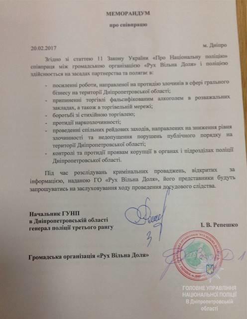 Полиция опровергает: Репешко подписал не рапорт об увольнении, а меморандум о сотрудничестве с активистами, фото-1