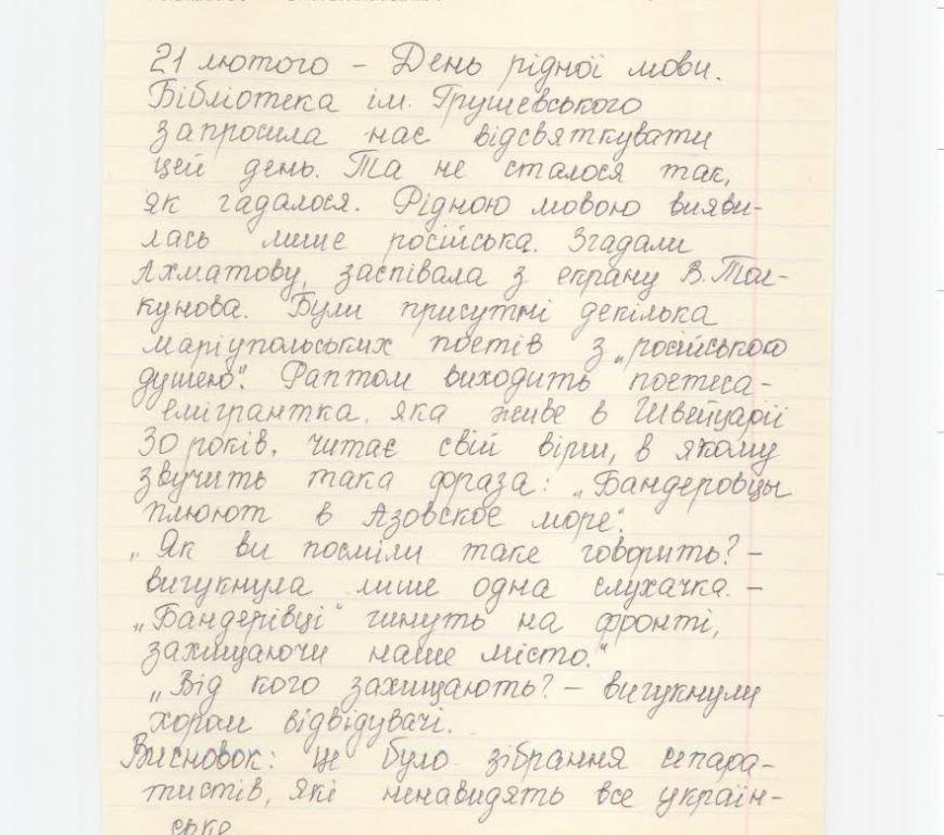 """В мариупольской библиотеке читали стихи о """"бандеровцах"""", плюющих в Азовское море (ФОТО), фото-1"""