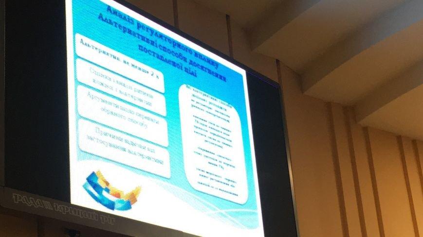 Криворожских депутатов учили готовить регуляторные акты и рассказывали о наказании за их неправильную подготовку(ФОТО), фото-18