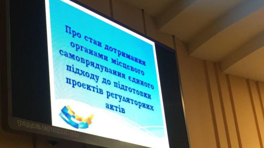 Криворожских депутатов учили готовить регуляторные акты и рассказывали о наказании за их неправильную подготовку(ФОТО), фото-7