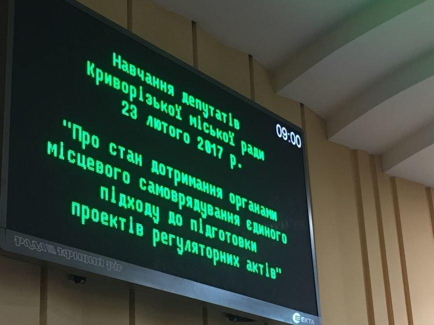 Криворожских депутатов учили готовить регуляторные акты и рассказывали о наказании за их неправильную подготовку(ФОТО), фото-1