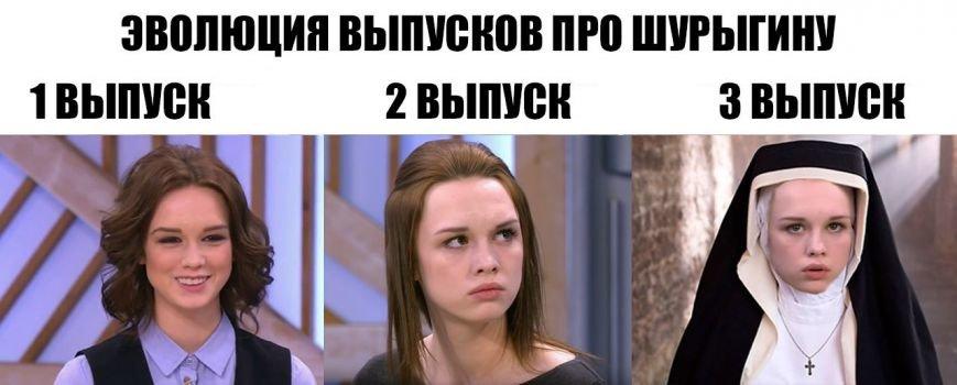 Диана Шурыгина из Ульяновска создала волну Интернет-мемов. ФОТО, фото-2