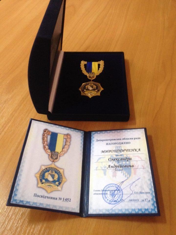 Новомосковск 0569 Миро 1