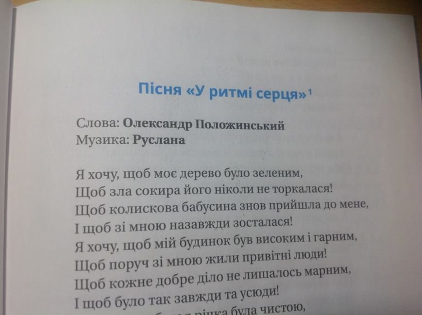 положинський2