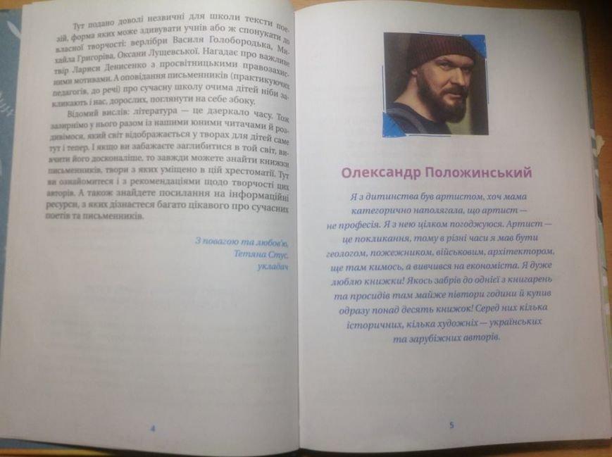 положинський 1