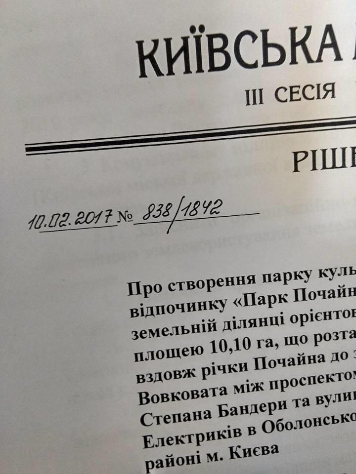 """В Киеве появился парк """"Почайна"""" (СХЕМА), фото-2"""