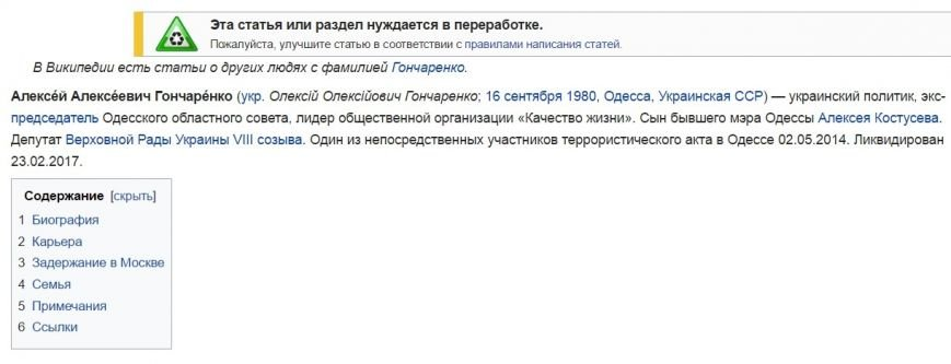 """На российской странице """"Википедии"""" успели похоронить Гончаренко (ФОТО), фото-1"""