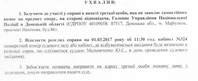 Новый поворот в деле Азовской нефтяной компании, которую ограбили в Мариуполе, фото-1
