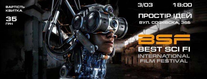 Майбутнє вже тут: сьогодні до Кременчука завітає наймасштабніший фестиваль короткометражного фантастичного кіно, фото-1