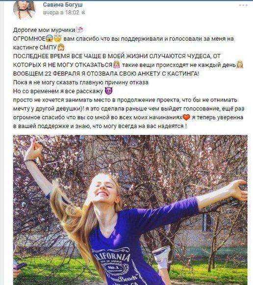 """Мелитопольчанка отказалась участвовать в шоу """"Супермодель по-украински"""", фото-1"""