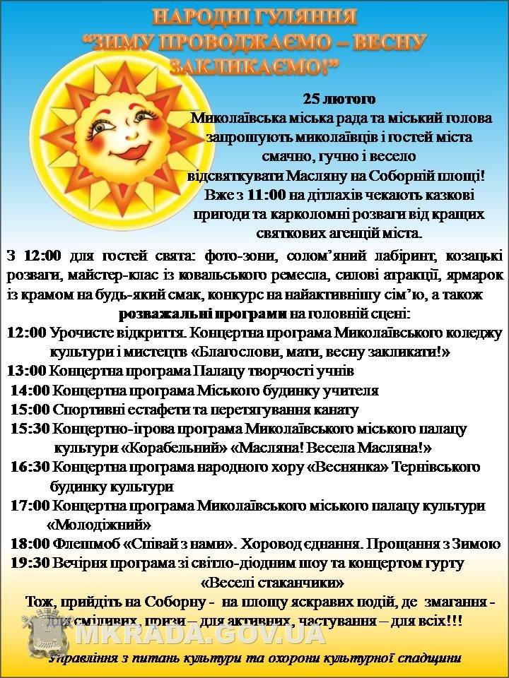 Програма МАСЛЯНА УКР.