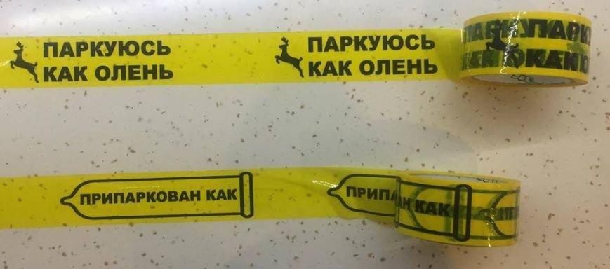 В Одессе машины невоспитанных водителей обклеят скотчем с презервативами (ФОТО), фото-4