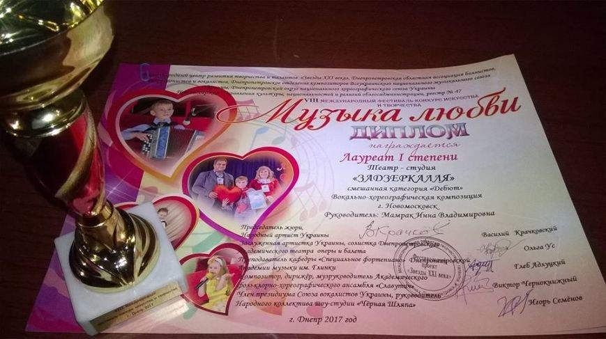 Новомосковск 0569 за 3