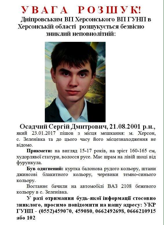 В Зеленовке пропал 15-летний юноша, фото-1