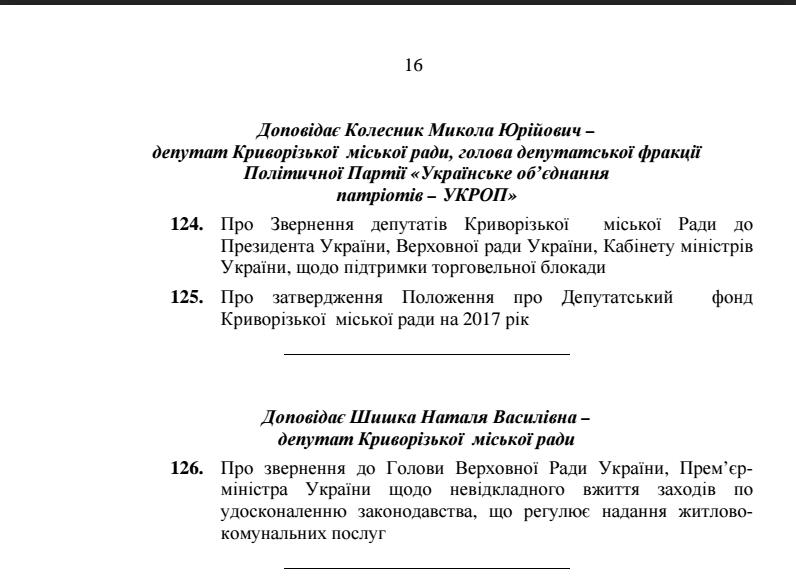"""На заседании постоянной комиссии криворожские депутаты не поддержали блокаду """"торговли на крови"""" (ФОТО), фото-1"""