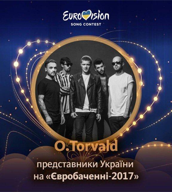 Евровидение 2017: Онлайн трансляция финала национального отбора
