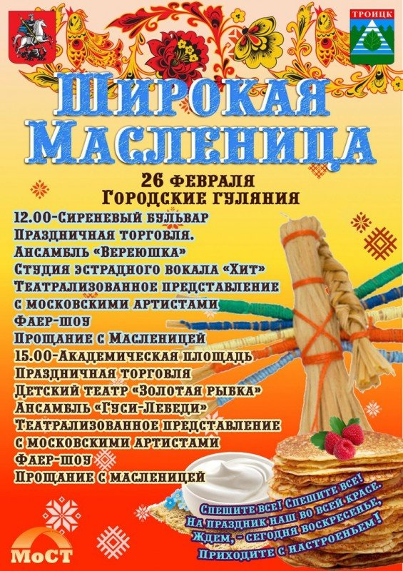 Широкая масленица в Троицке и Новых Ватутинках (АФИША), фото-1