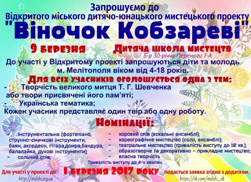 Молодежь объединит проект в память об украинском революционере, фото-1