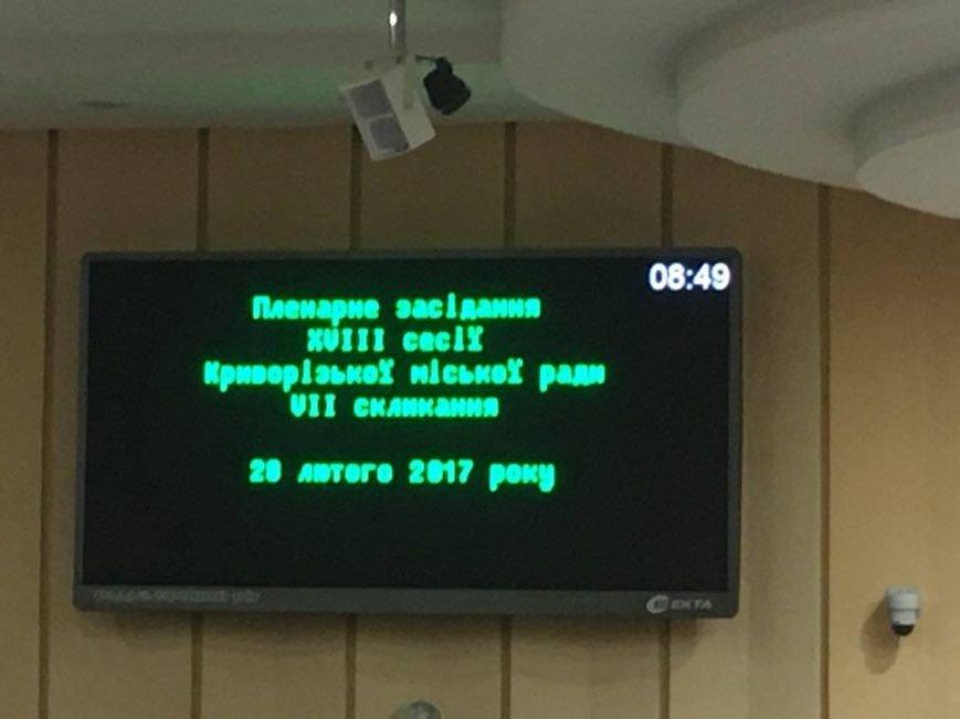 """Из повестки дня сессии Криворожского горсовета выбросили вопросы, внесенные депутатами не от """"большинства"""" (ФОТО), фото-1"""
