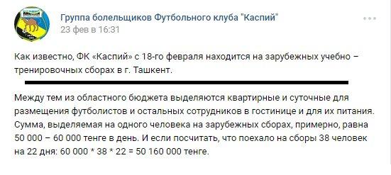 Болельщики каспия_сборы (1)