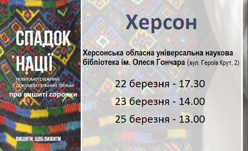 У Херсоні покажуть «Спадок нації» – фільм, орієнтований на кожного українця, фото-1