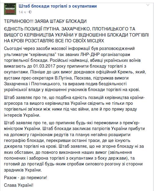 Штаб блокады заявил о предательстве интересов Украины и прервал переговоры с Гройсманом, фото-2