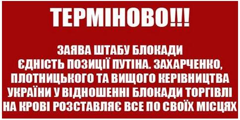 Штаб блокады заявил о предательстве интересов Украины и прервал переговоры с Гройсманом, фото-1