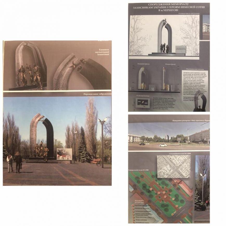 В Чернигове определились с внешним видом Мемориала защитника Украины, фото-3