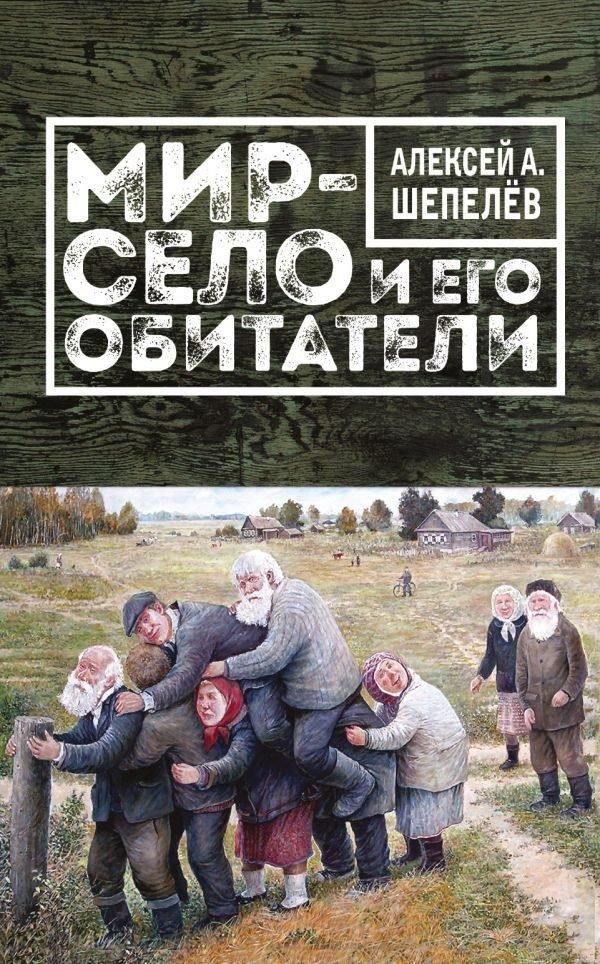 АШ Мир-село и его обитатели обложка