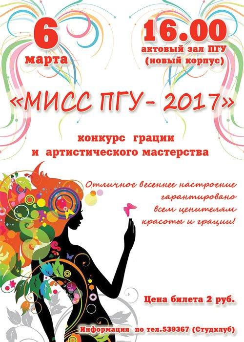 «Мисс ПГУ– 2017»: в конкурсе примут участие 10 студенток, фото-1