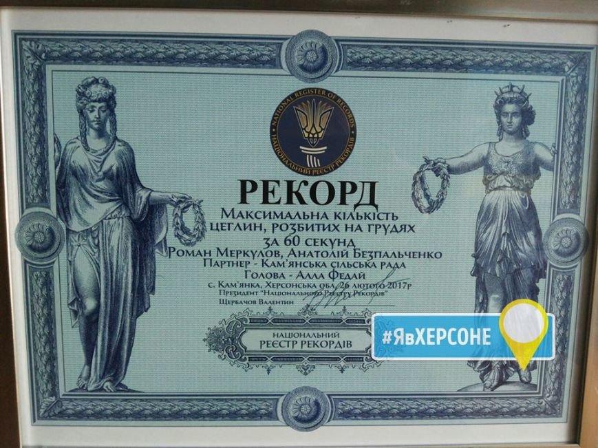 Жители Херсонщины установили рекорд Украины (фото), фото-1