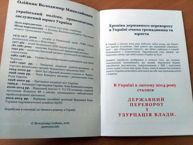 Олійник-2
