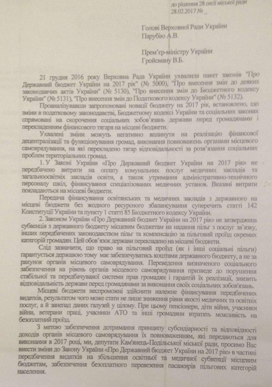 Кам'янецькі депутати направили звернення до Голови Верховної Ради та Прем'єр-міністра України, фото-1