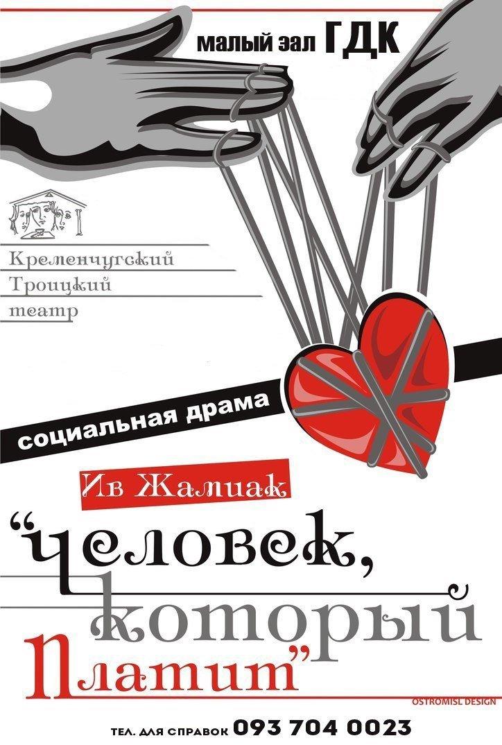 Відсьогодні у Кременчуці на тиждень настає «Театральна весна» (ДЕТАЛЬНА ПРОГРАМА), фото-5