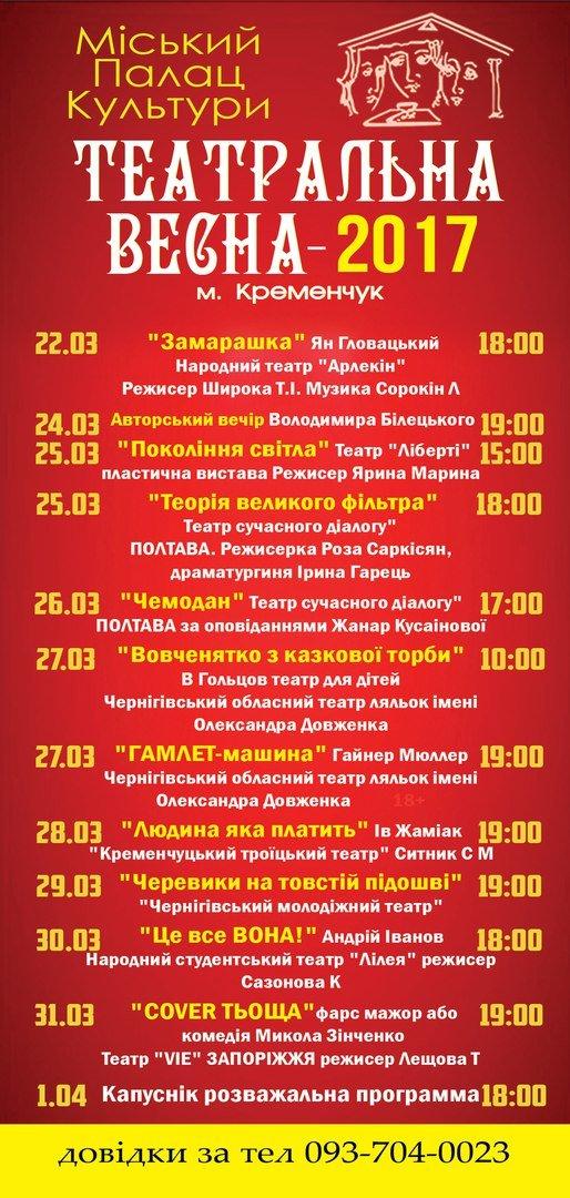 Відсьогодні у Кременчуці на тиждень настає «Театральна весна» (ДЕТАЛЬНА ПРОГРАМА), фото-9