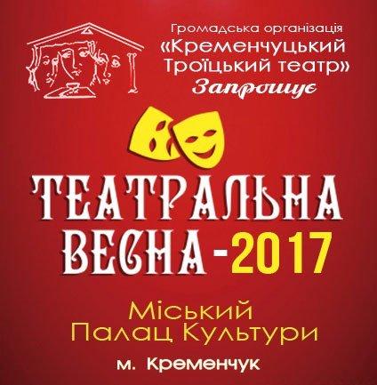Відсьогодні у Кременчуці на тиждень настає «Театральна весна» (ДЕТАЛЬНА ПРОГРАМА), фото-10