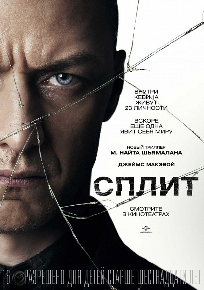 kinopoisk.ru-Split-2882116