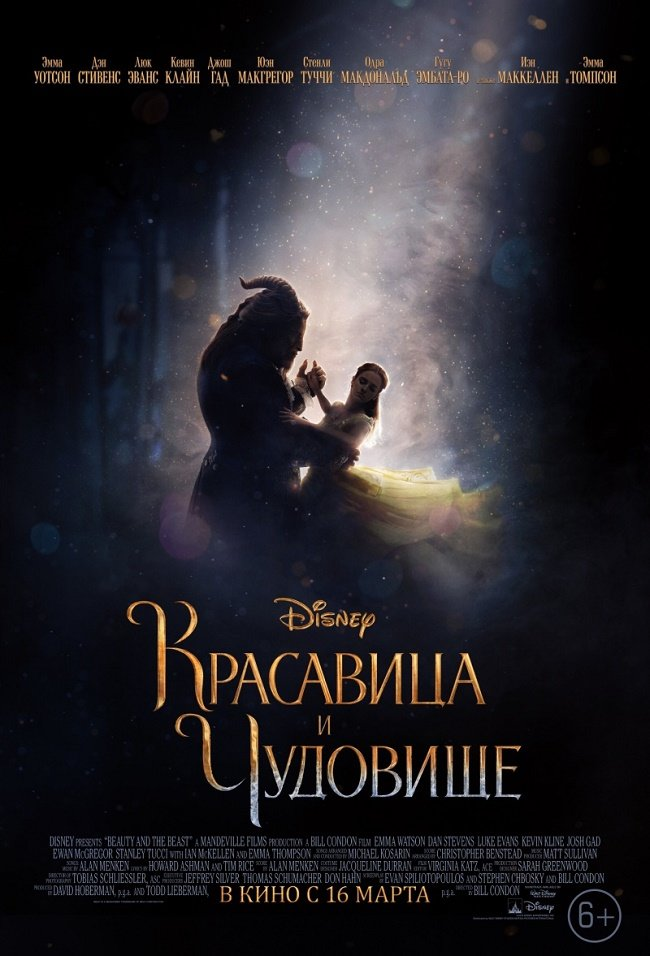 kinopoisk.ru-Beauty-and-the-Beast-2846836