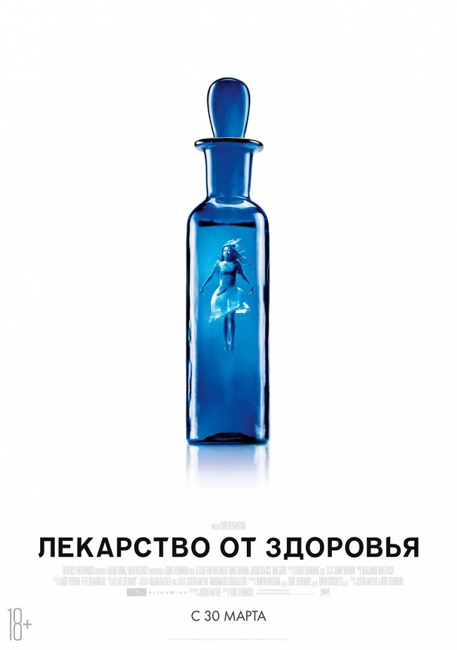 kinopoisk.ru-A-Cure-for-Wellness-2886665