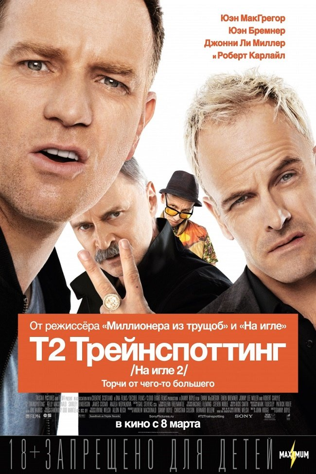 kinopoisk.ru-T2-Trainspotting-2899024