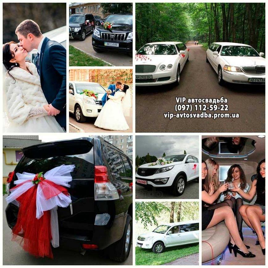 авто на свадьбу Винница
