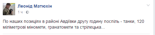 Авдеевку два часа подряд обстреливают танки и минометы (ФОТО), фото-2