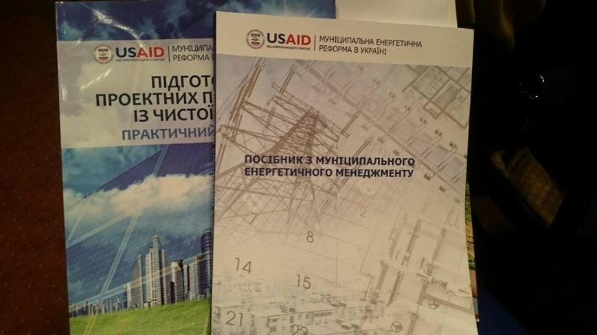 Делегация из Мирнограда отправилась на семинар USAID в Харьков, фото-1
