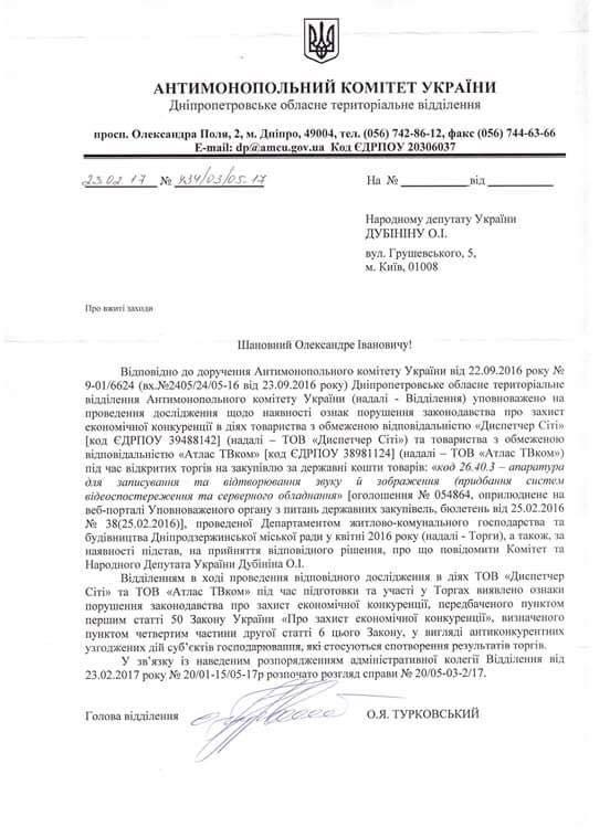 АМКУ выявил «договорняк» в тендере на закупку систем видеонаблюдения в Каменском, фото-1
