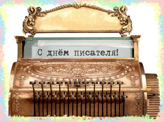 Сегодня празднуется всемирный день писателя, фото-1