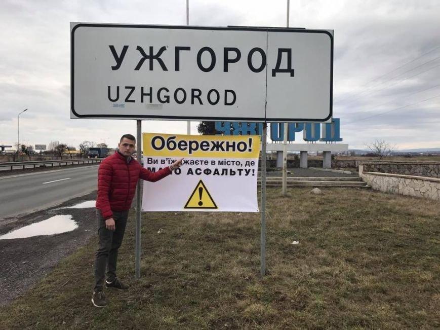 """""""Ви в'їжджаєте у місто, де мало асфальту"""": під знаком """"Ужгород"""" з'явилося попередження для водіїв, фото-3"""