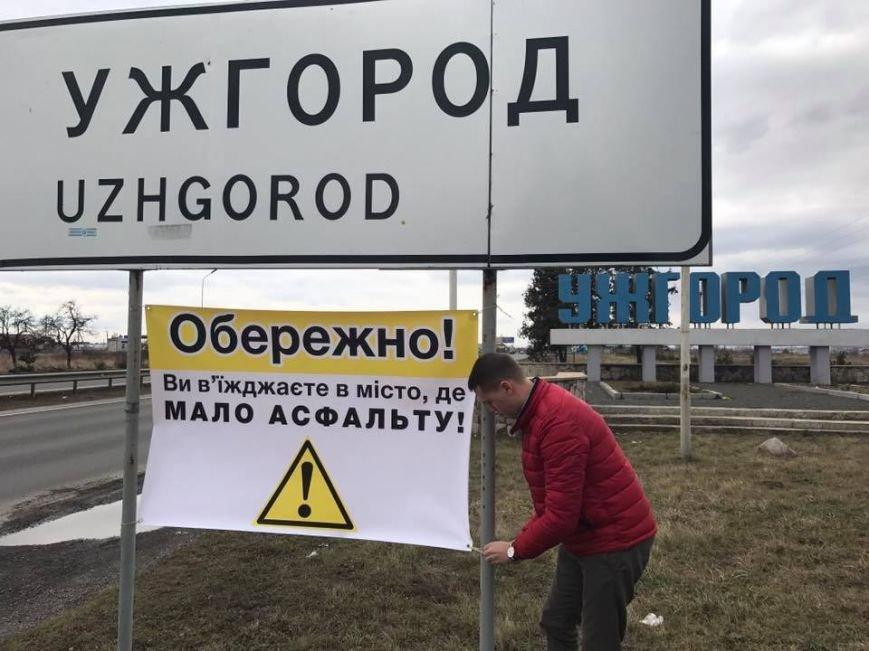 """""""Ви в'їжджаєте у місто, де мало асфальту"""": під знаком """"Ужгород"""" з'явилося попередження для водіїв, фото-2"""
