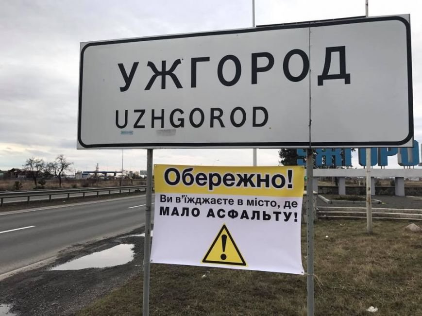 """""""Ви в'їжджаєте у місто, де мало асфальту"""": під знаком """"Ужгород"""" з'явилося попередження для водіїв, фото-1"""