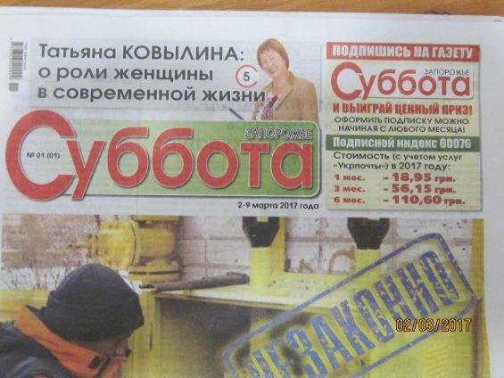 субботабля-565x424